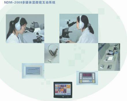 NDM-2009多媒体数码显微镜互动系统(图2)